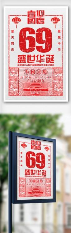 创意剪纸风格国庆69周年户外海报