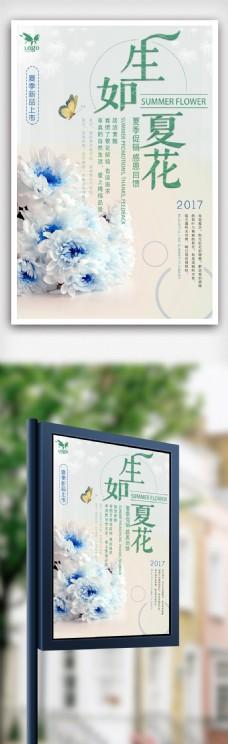 简约文艺生如夏花家纺促销海报设计模版.psd