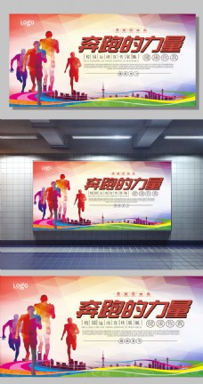 2017年炫彩校园运动会奔跑的力量展板