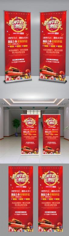 2017红色大气国庆中秋节X展架