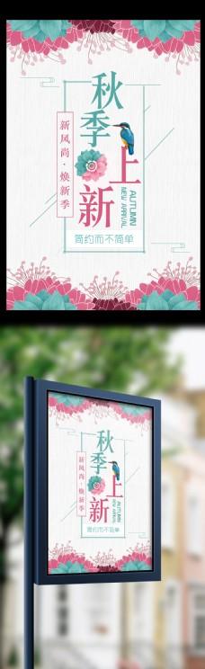 简洁日系小清新秋季上新极简海报