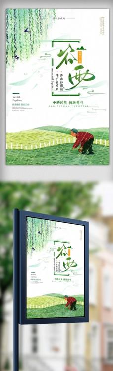 中国风二十四节气谷雨主题海报
