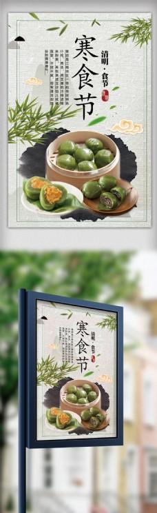 淡雅中国风寒食节青团促销海报