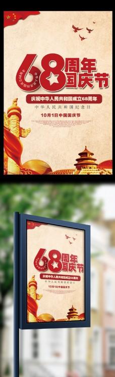 68周年国庆节促销海报模板