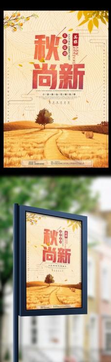 秋尚新秋季促销海报模板