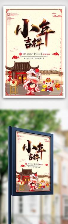 2019年中国猪年小年夜吉祥海报设计模版
