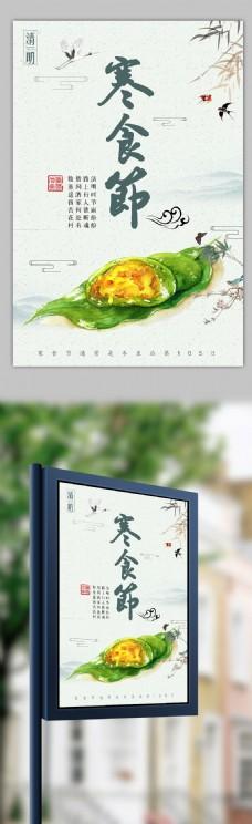 绿色中国风寒食节海报素材模板
