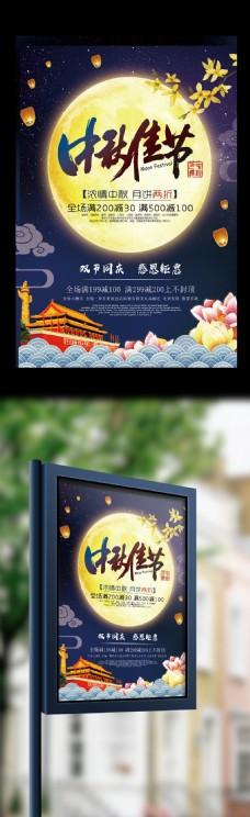 2017中秋佳节促销海报