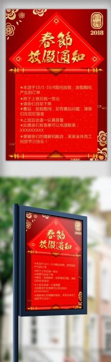 喜庆背景春节放假通知海报设计模板