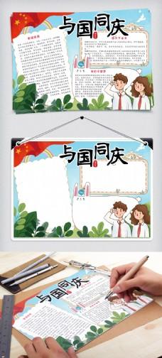 卡通手绘与国同庆国庆节小报手抄报模板