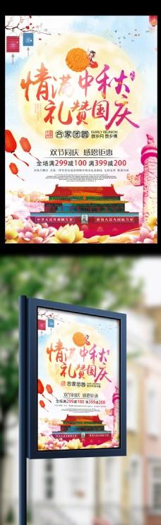 中国风喜庆中秋国庆节日促销海报