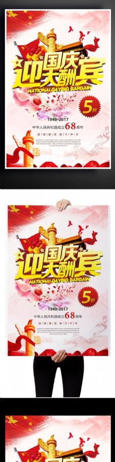 红色迎中秋庆国庆中国风平面促销海报设计