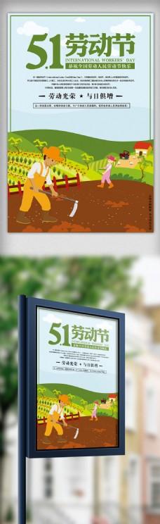 2018卡通五一劳动节宣传海报