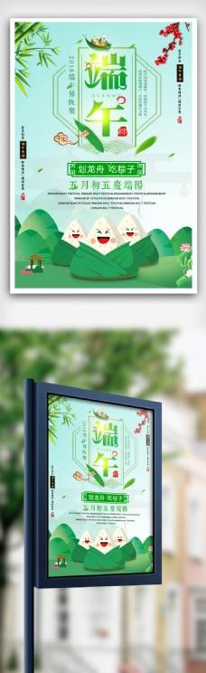2018绿色简约中国传统节日端午节海报