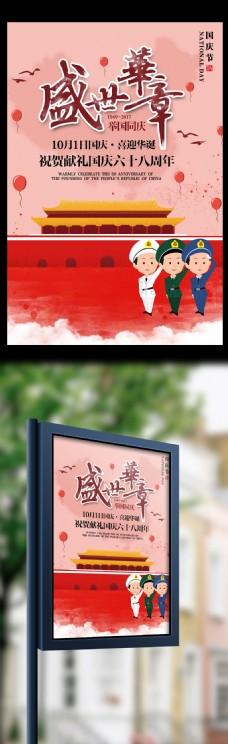 原创喜迎国庆天安门简约海报