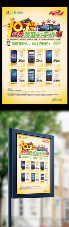 十一国庆节手机促销活动宣传海报模板