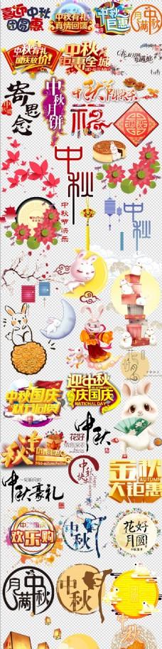 中秋节月饼中秋佳节设计元素海报展板素材