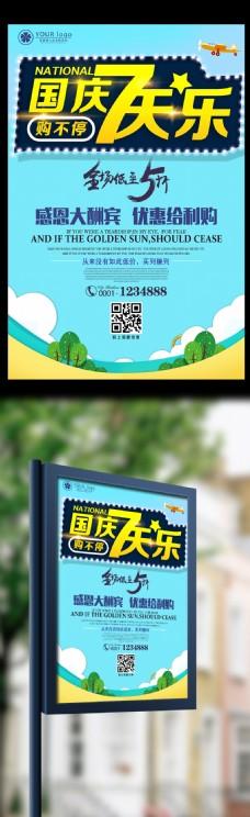 卡通简洁国庆促销活动宣传海报模板