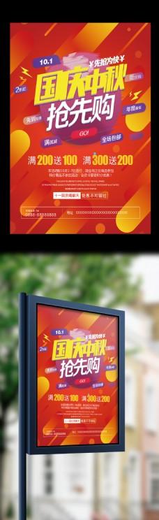 2017中秋国庆促销活动海报