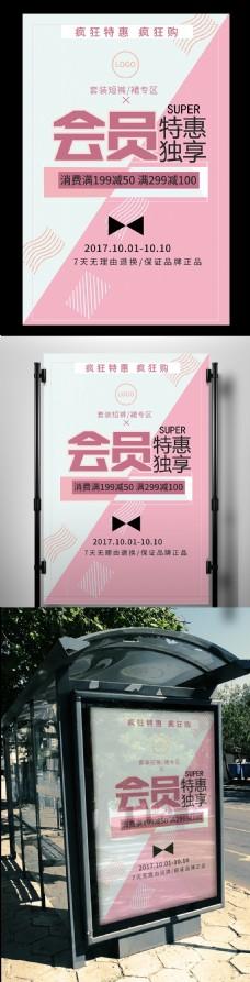 2017粉色甜美服装卖场会员日国庆节特惠促销海报