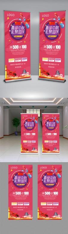 中秋国庆促销狂欢易拉宝海报设计