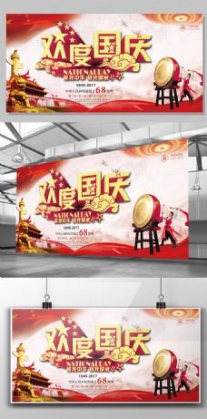 欢度国庆庆祝祖国成立68周年海报展板宣传