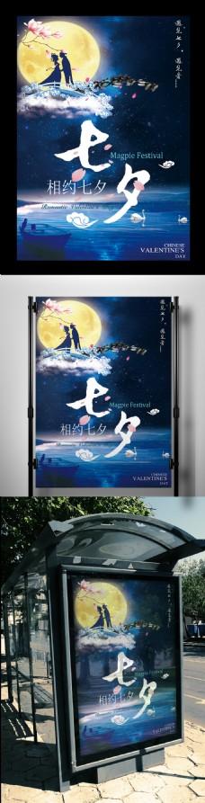 2017年蓝色唯美浪漫七夕情人节海报设计