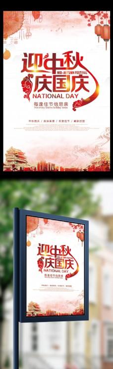 迎中秋庆国庆节日海报设计