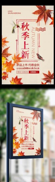 清新简约早秋秋季新品上市促销宣传海报模板