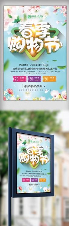 春季购物促销节暖春大促时尚海报