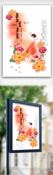 水彩插画女孩与花夏至节气海报模板