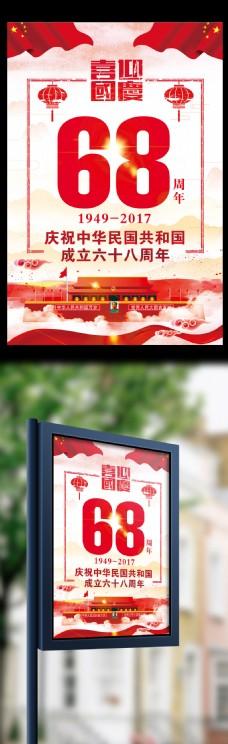 庆祝中华人民共和国成立68周年