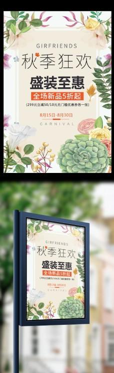 2017创意简约花朵衣服秋季狂欢促销海报