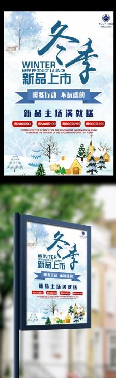 冬季新品上市促销活动宣传海报模板