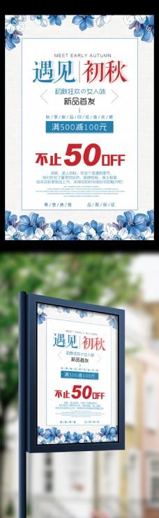 唯美蓝色花风格秋季促销活动海报