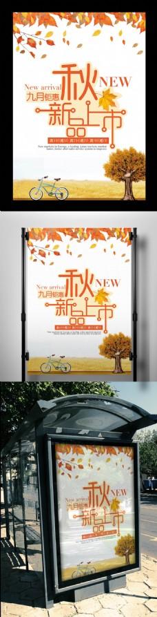2017淡黄色秋季新品上市促销海报模板