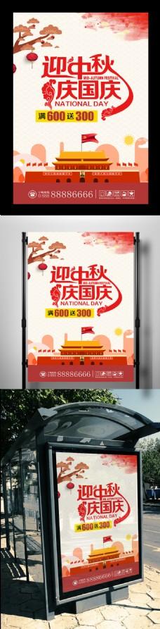 商场迎中秋庆国庆促销平面海报