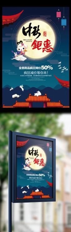 中秋国庆双节同庆促销广告海报