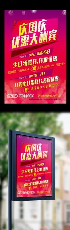 2017国庆蛋糕促销海报设计