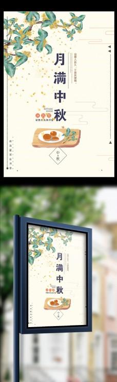 中国风月满中秋节日海报