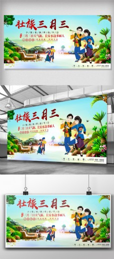 壮族三月三传统节日宣传展板设计