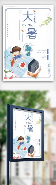 大暑24二十四节气中国风传统创意手绘海报