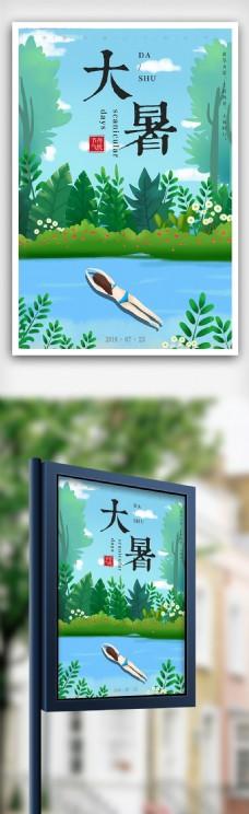 国庆7天乐超市店面促销展板海报