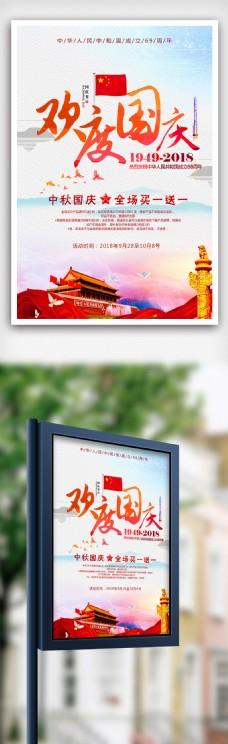 欢度国庆节日促销海报