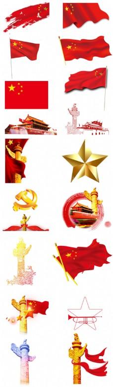 淘宝天猫国庆节设计素材红旗怀表天安门模板