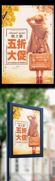 五折大促秋季女装促销海报模板