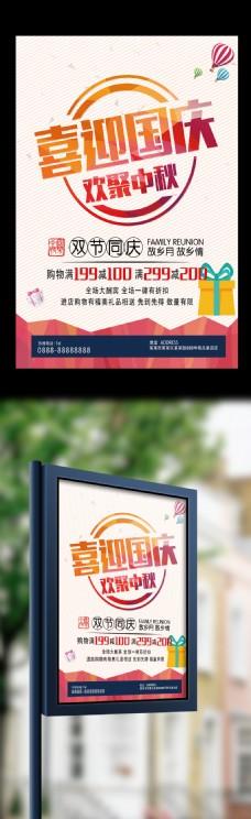 2017喜迎国庆促销海报设计