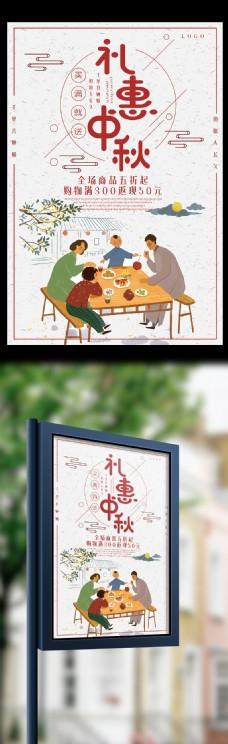 礼惠中秋购满返现促销海报