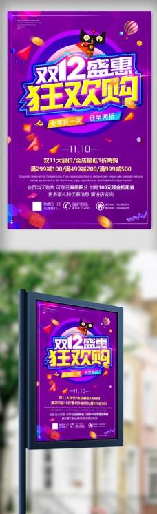 双12年终盛典炫彩海报设计