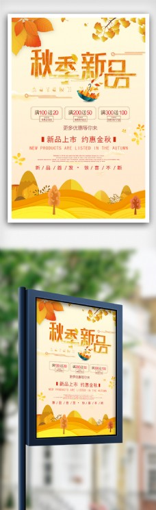 文艺清新秋季新品海报